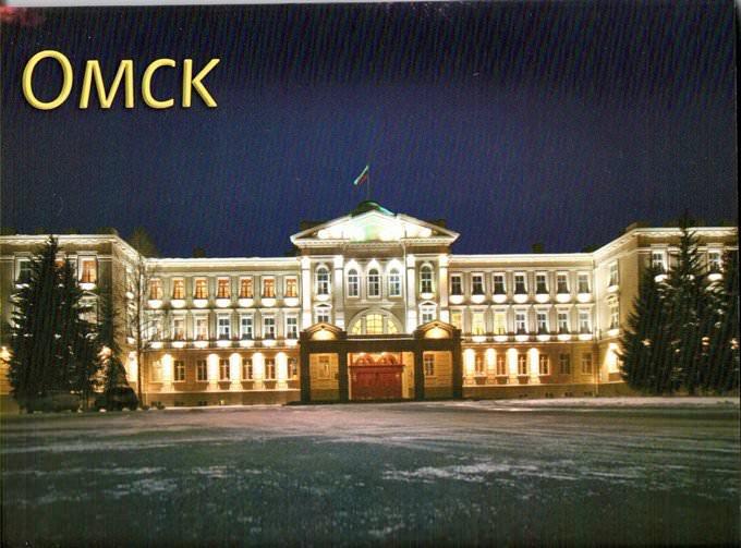 Omsk Postcard