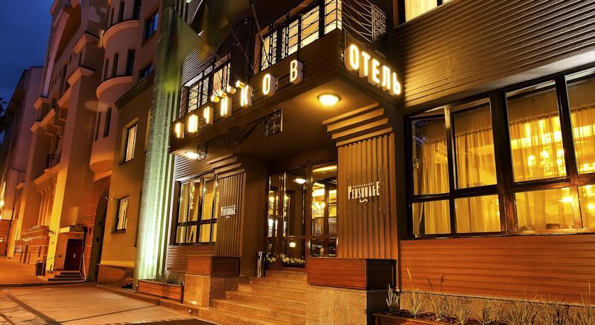 Фотография отеля Chichikov Hotel